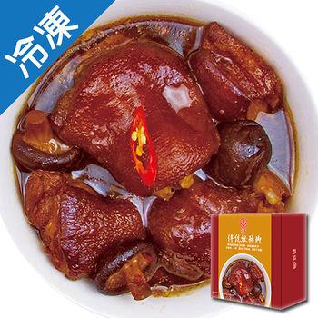 【台畜】傳統燉豬腳600G/盒