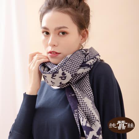 岱妮純蠶絲 保暖刷毛圍巾