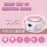 [促銷]【快譯通 Abee】手提CD立體聲音響 CD51