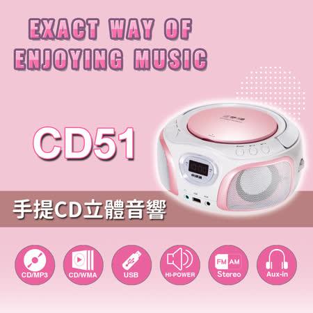 【快譯通 Abee】 手提CD立體聲音響
