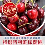 【愛上新鮮】9.5ROW智利紅寶石櫻桃 4盒組(共2公斤/500g±5%/盒)