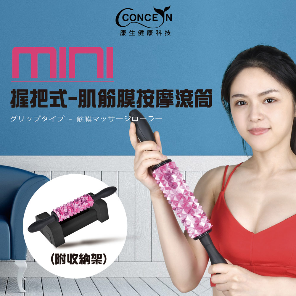 【Concern康生】mini握把式-肌筋膜按摩滾筒 迷彩粉紫 CON-YG024