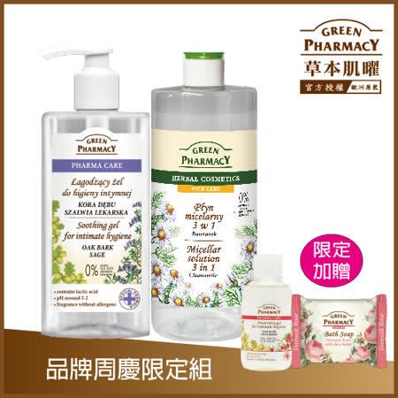 【草本肌曜】銷售冠軍組 私密潔膚露+四效潔膚水