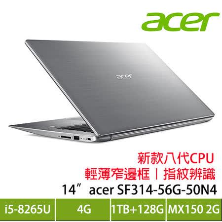 Acer SF314神秘銀 i5/雙碟/MX150筆電