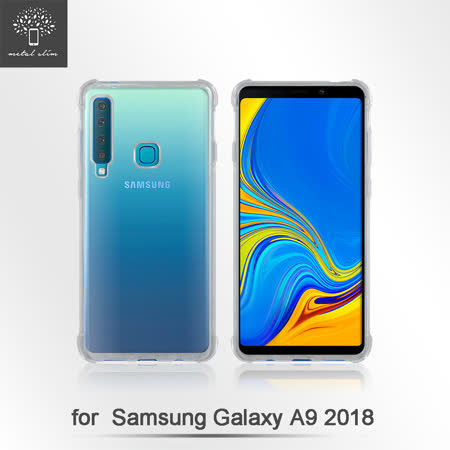 Metal-Slim Samsung Galaxy A9 (2018) 防撞氣墊TPU 手機保護套
