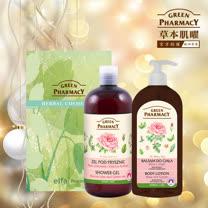 【Green Pharmacy草本肌曜】玫瑰香氛沐浴禮盒組 (玫瑰沐浴&玫瑰身體乳)