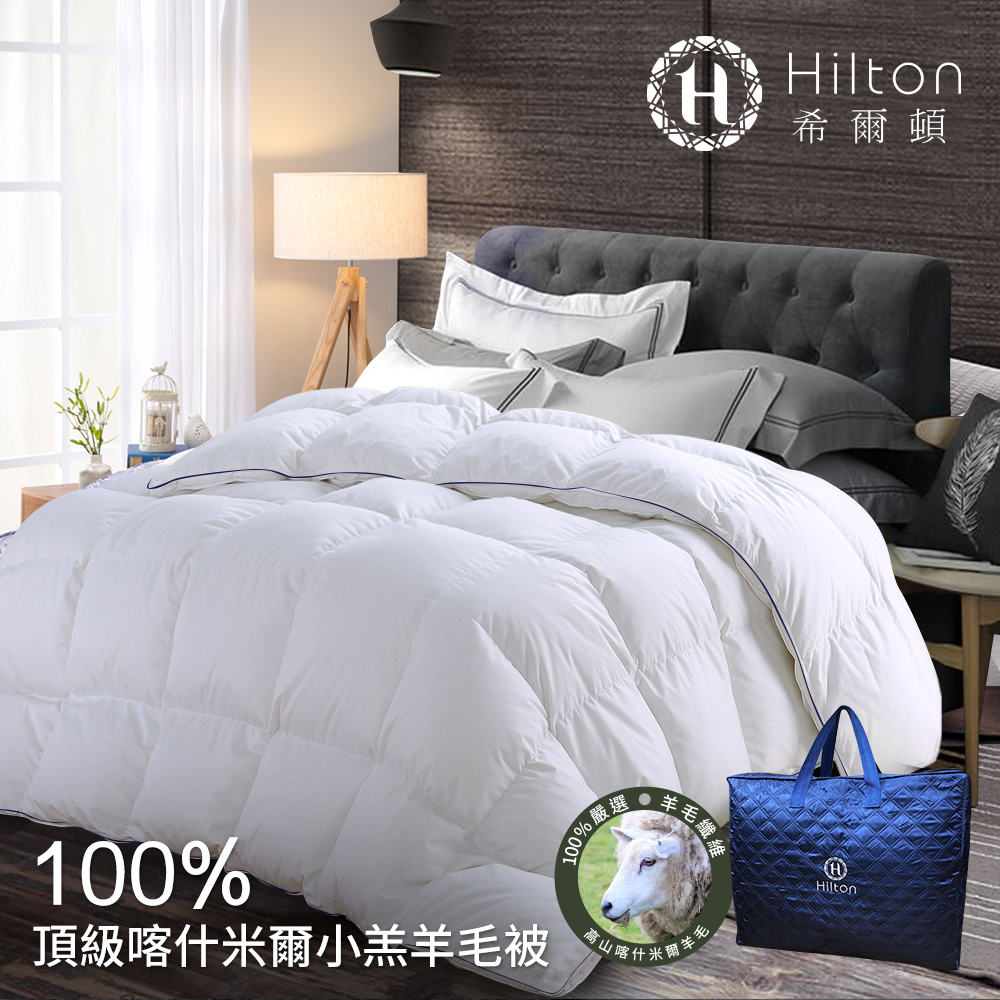 Hilton希爾頓。五星級奢華風100%喀什米爾優質小羔羊毛被/3.0kg(B0883-H30)