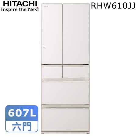 日立 607公升 變頻六門冰箱RHW610JJ