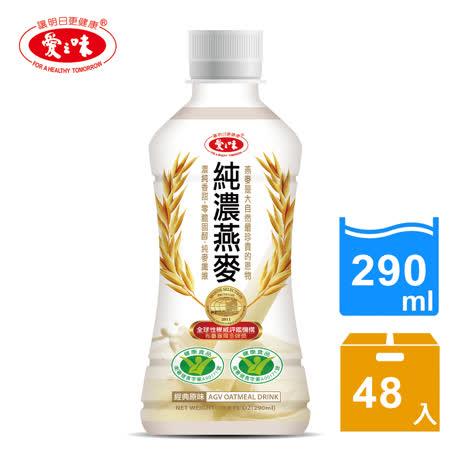 愛之味純濃燕麥290ml 2箱 (共48瓶)