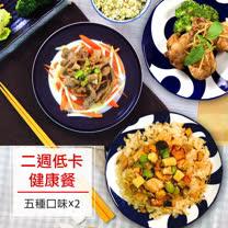 【食吧嚴選】原味時代_兩週份低卡調控餐(五口味各2)