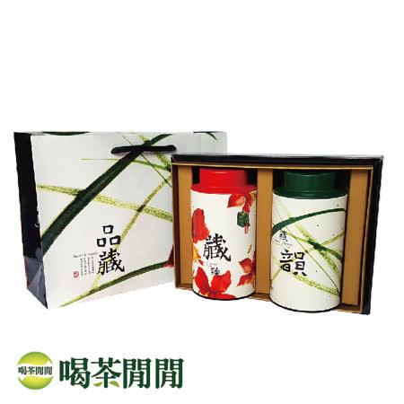 喝茶閒閒 經典雙享高山茗茶禮盒