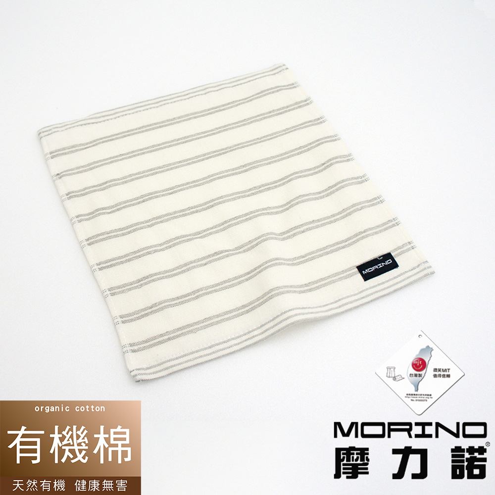 【MORINO摩力諾】有機棉竹炭雙橫紋紗布方巾