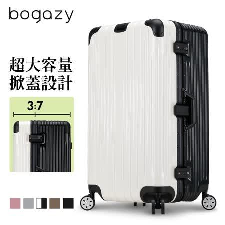 Bogazy 尊爵經典II 29吋運動款鋁框箱