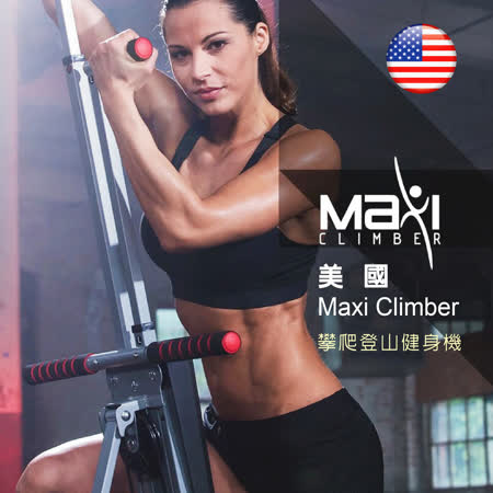 【Maxi Climber】專業攀爬登山機
