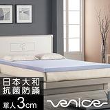 【純點兌換】Venice日本防蹣抗菌3cm全記憶床墊-單人3尺