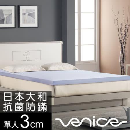 Venice 防蹣抗菌3cm全記憶床墊
