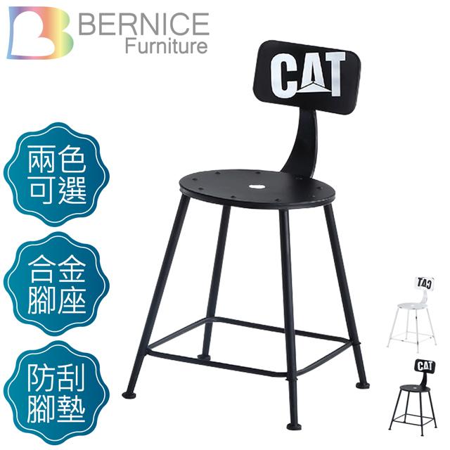 Bernice-范特塗鴉鐵腳吧台椅/高腳椅(二色可選)