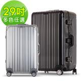 【LETTi】典藏領者 29吋胖胖箱鋁框行李箱(多色任選)