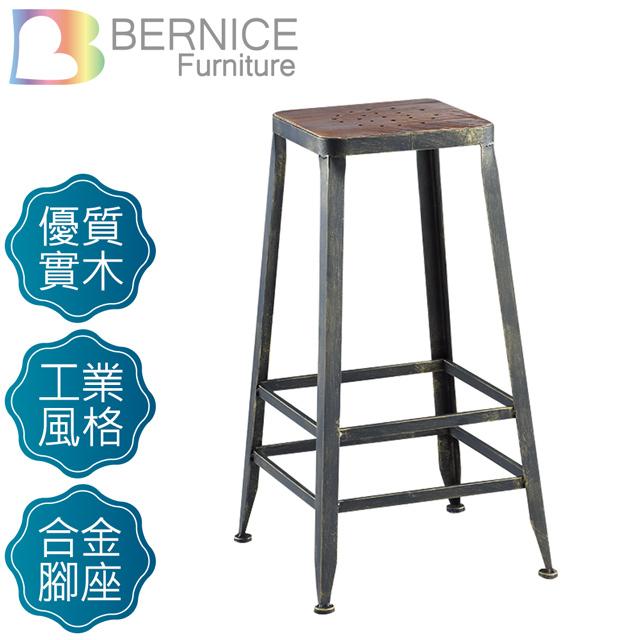 Bernice-班捷工業風吧台椅/高腳椅
