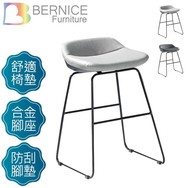 Bernice-荷娜造型吧台椅/高腳椅(矮)(二色可選)