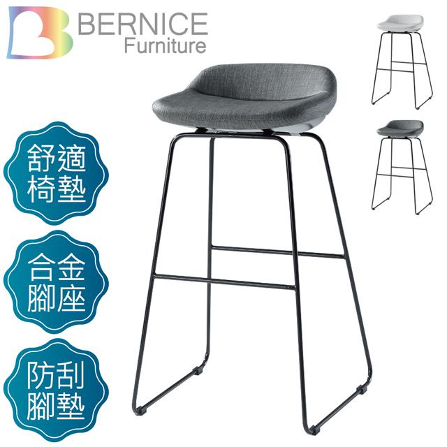 Bernice-荷娜造型吧台椅/高腳椅(高)(二色可選)