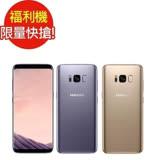 福利品SAMSUNG GALAXY S8 5.8 吋八核心(4/64G)智慧型手機(九成新)(紫灰)
