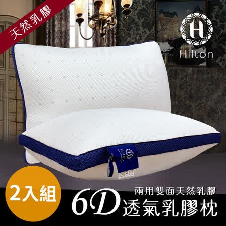 Hilton 希爾頓 6D透氣舒柔乳膠枕2入組