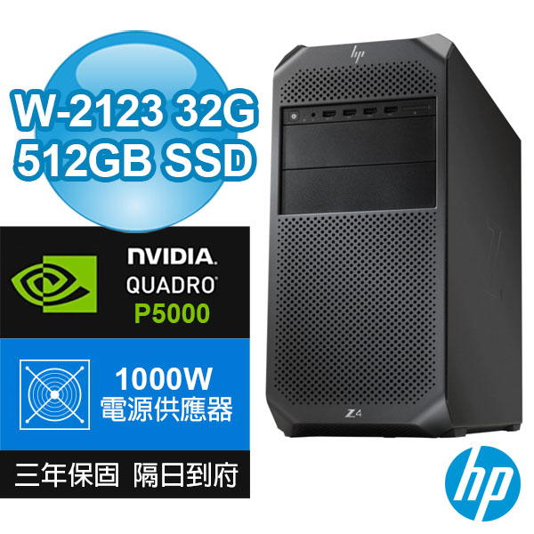 惠普 HP Z4G4 四核繪圖工作站【W-2123 ECC 32G 512GB SSD+1TB DVDWR Quadro P5000 繪圖卡 Win10專業版/ 1000W】三年保固