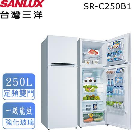 台灣三洋SANLU 250公升雙門冰箱