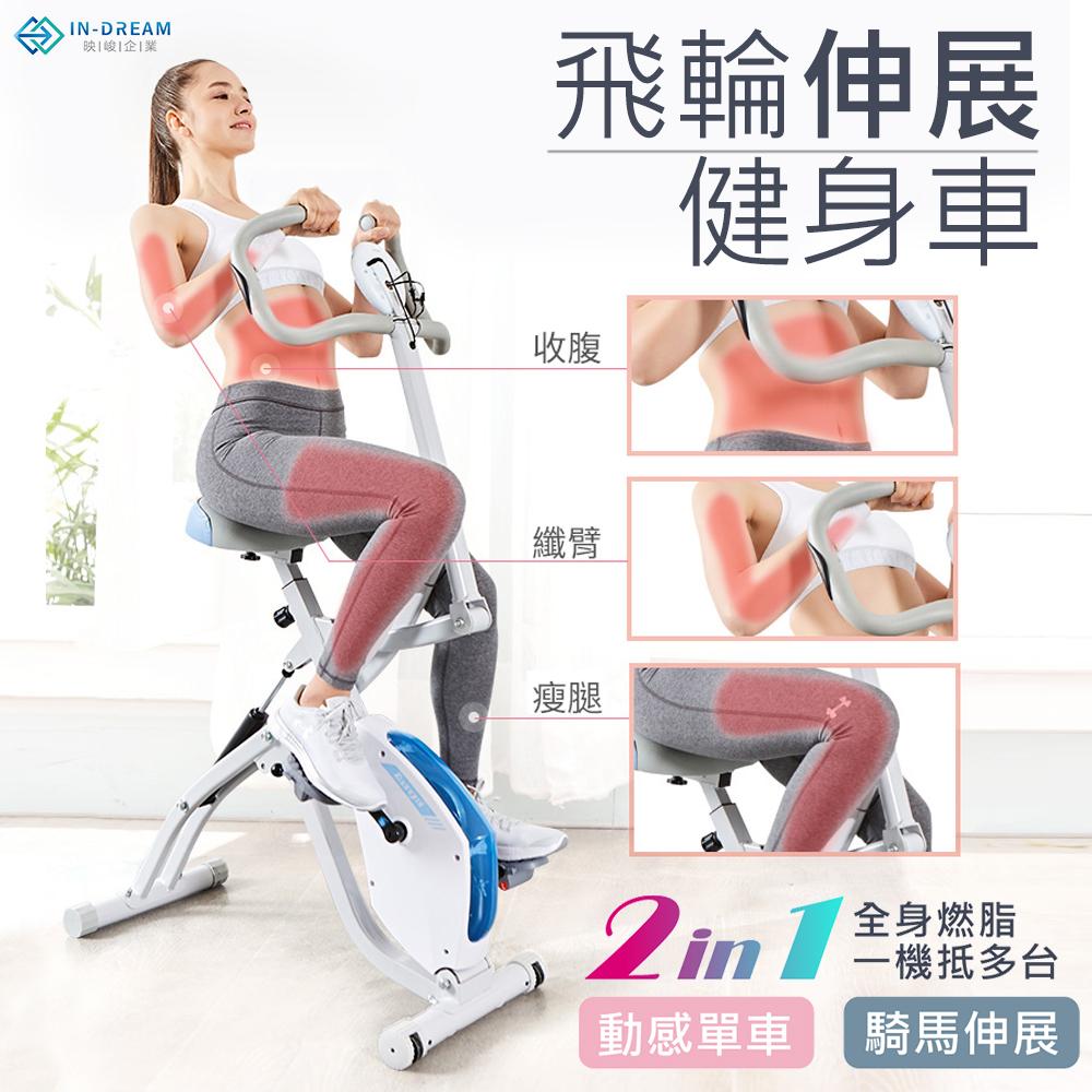【映峻】頂級伸展健身車(一機多用:結合健腹機+美腿機,鍛鍊上半身/核心肌群/腿部肌肉)