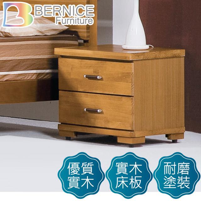 Bernice-布特思1.7尺實木二抽床頭櫃/收納抽屜櫃