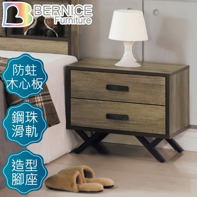 Bernice-森約1.7尺二抽床頭櫃/收納抽屜櫃