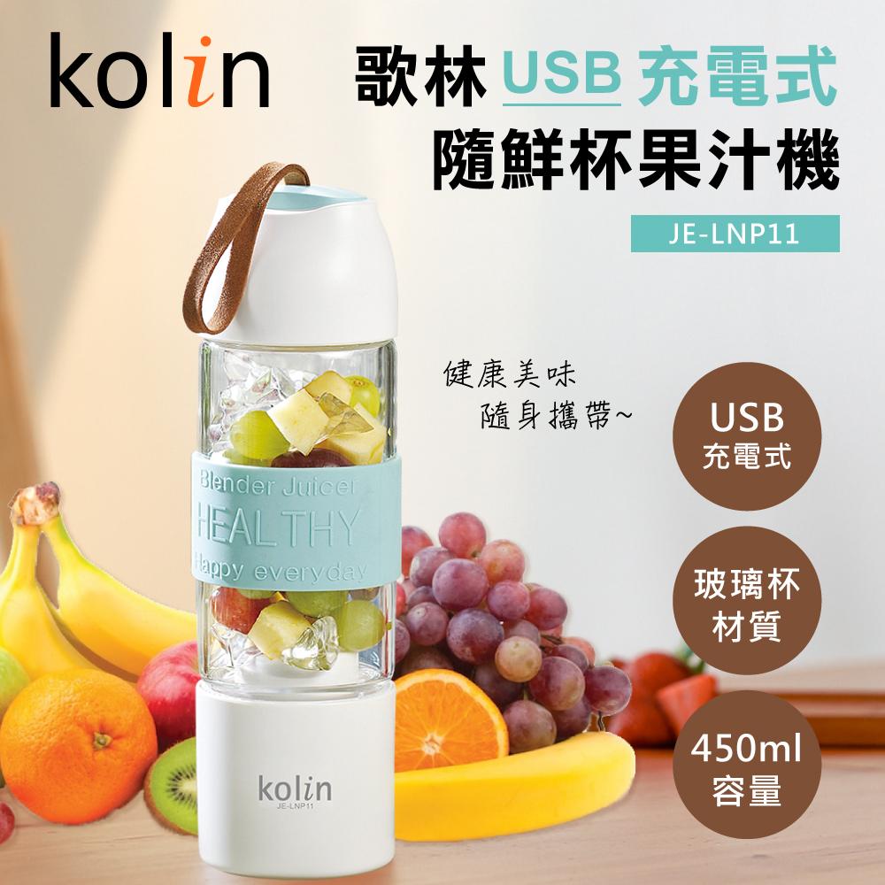 【歌林】USB充電式果汁機 JE-LNP11