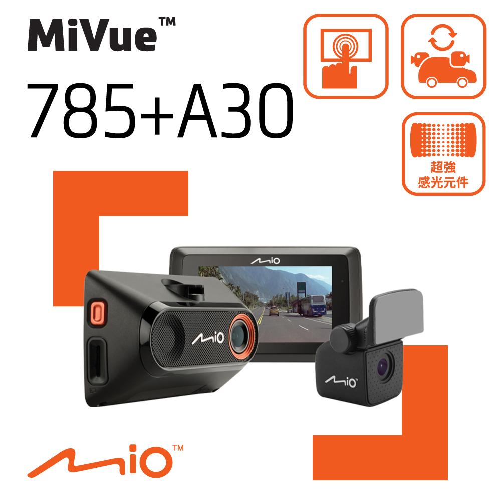 Mio MiVue™ 785+A30_785D SONY 感光元件觸控 GPS行車記錄器《送32G+C10兩段式後視鏡支架+E05三孔有開關(有責任險)》