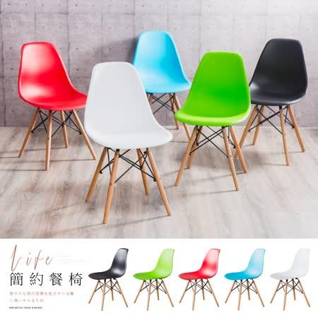 北歐簡約風休閒餐椅-5色
