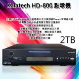 【美華 Kalatech】HD-800 卡啦OK伴唱機 2TB
