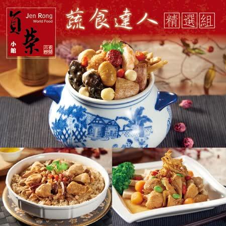 貞榮小館 蔬食達人精選組