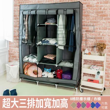 超大三排加寬加高 8格簡易防塵衣櫃