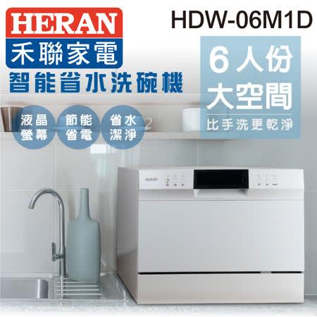 禾聯 6人份電子式智能洗碗機