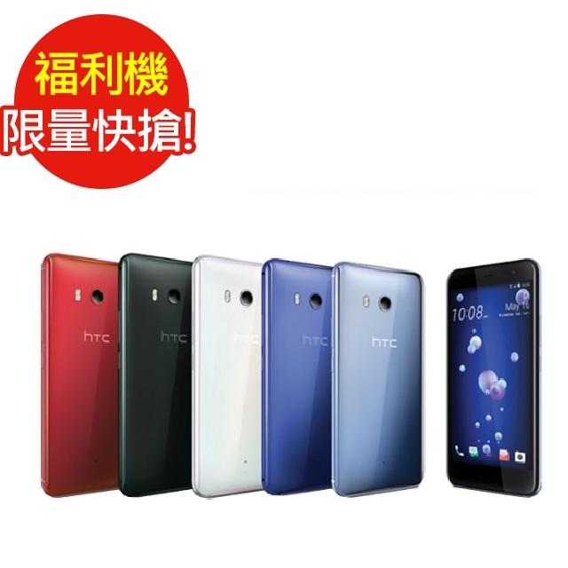 福利品HTC U11 八核心5.5吋6G/128G水漾玻璃設計手機_LTE(七成新C)