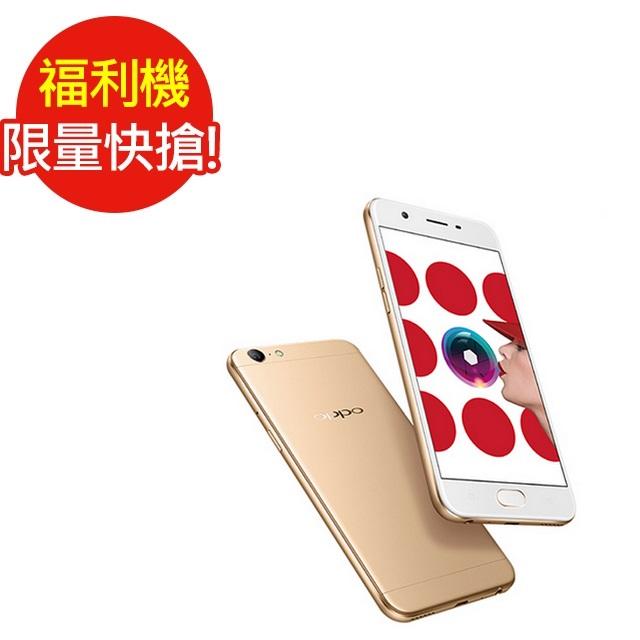 福利品OPPO A57 5.2 吋八核心(3/32G)智慧型手機4G LTE(七成新C)