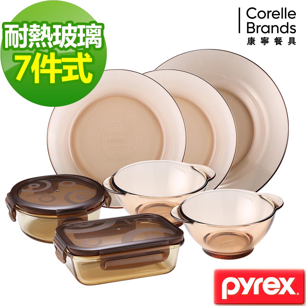【美國康寧】Pyrex 琥珀色耐熱餐盤碗保鮮盒超值7件組