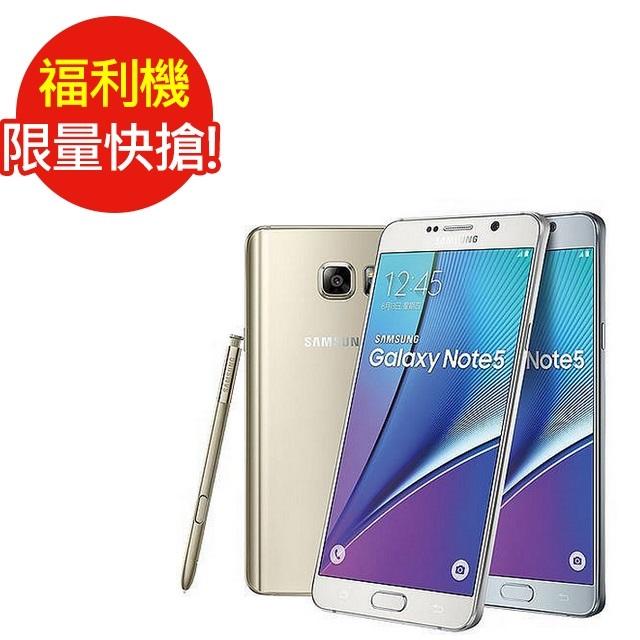 福利品Samsung GALAXY Note 5 5.7吋智慧型手機-(4G/32G)(七成新C)