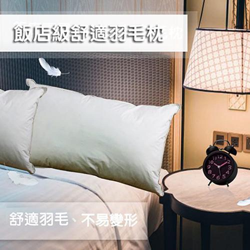 KOTAS 飯店用 舒適透氣 羽毛枕- 白