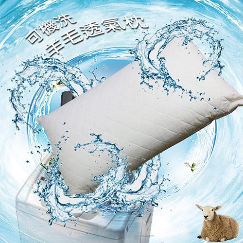 KOTAS 可機洗 MIT-舒適健康羊毛枕 白