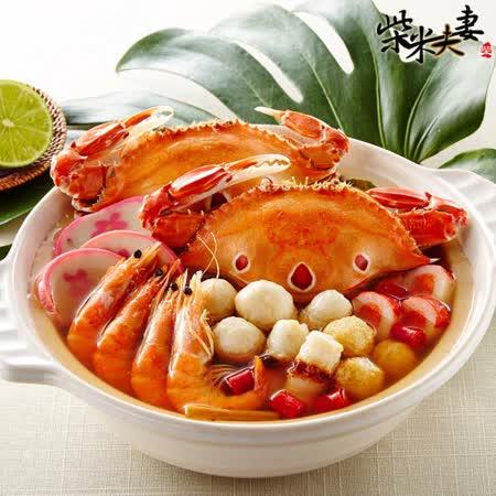 柴米夫妻 泰式酸辣蟹海鮮鍋