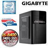 技嘉H310平台【全面瓦解】(I5-8400/240GB SSD/4G D4/500W大供電) I5六核效能影音SSD娛樂主機