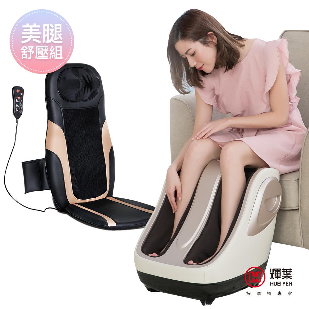 輝葉 4D溫熱手感按摩墊HY-633+極度深捏3D美腿機HY-702