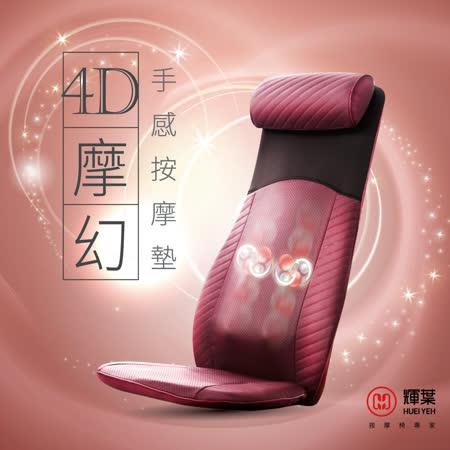 輝葉 4D摩幻 手感按摩墊