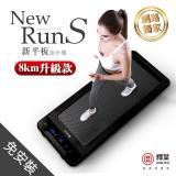 輝葉 newrunS新平板跑步機(電控升級款)HY-20603A